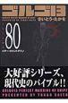 ゴルゴ13<コンパクト版> Kデー・カウントダウン (80)