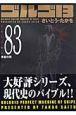 ゴルゴ13<コンパクト版> 黄金の男-エル・ドラード- (83)