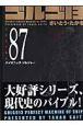 ゴルゴ13<コンパクト版> バイオニック・ソルジャー (87)