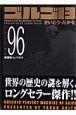 ゴルゴ13<コンパクト版> 病原体・レベル4 (96)