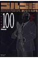 ゴルゴ13<コンパクト版> 情報遊戯 (100)