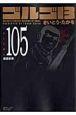 ゴルゴ13<コンパクト版> 返還前夜 (105)
