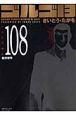 ゴルゴ13<コンパクト版> 最終暗号 (108)