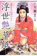 浮世艶草子 (1)