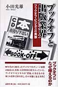 ブックオフと出版業界