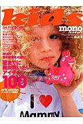 mono kids