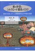 『核の砂漠とシルクロード観光のリスク』高田純