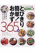 飛田さんのとびきり簡単!おかず365日
