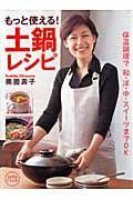 もっと使える!土鍋レシピ