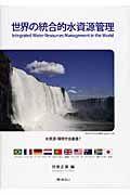 世界の統合的水資源管理