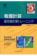 看護計算 薬用量計算トレーニング