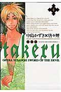 takeru-SUSANOH魔性の剣より-