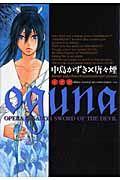oguna takeru-SUSANOH魔性の剣より-外伝