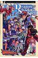 Dragon Shadow Spell BCアンソロジーコレクション