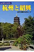 旅名人ブックス 杭州と紹興