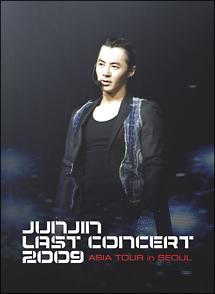 チョンジン『JUNJIN LAST CONCERT 2009 ASIA TOUR in Seoul』