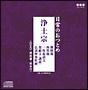 浄土宗(DVD付)