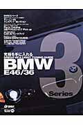 BMW 3 series E 46/36