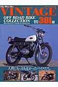 ビンテージオフロードバイクコレクション