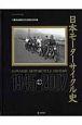 日本モーターサイクル史 1945-2007