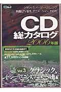 CD総カタログ 2006