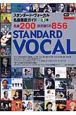 スタンダード・ヴォーカル名曲徹底ガイド(下) 名曲200決定盤CD856