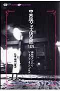 『中央線ジャズ決定盤101』明田川荘之