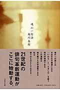 『魂の一行詩』角川春樹