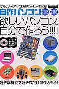 自作パソコン 2005-2006