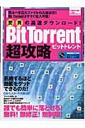 Bit Torrent超攻略
