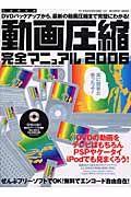 動画圧縮完全マニュアル 2006