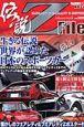 伝説Z File 『The絶版車file』特別企画