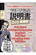 フリーソフトの説明書 DVD・動画編