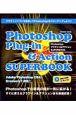 Photoshop プラグイン&アクション SUPERBOOK プラグインソフトを追加してPhotoshopをパワ