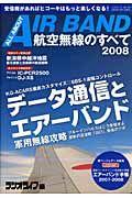 航空無線のすべて 2008