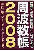 周波数帳 2008