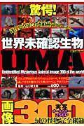 驚愕!世界未確認生物 UMA 画像300