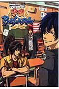 学園BASARA 戦国BASARA オフィシャルアンソロジーコミック