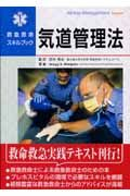 救急救命スキルブック 気道管理法