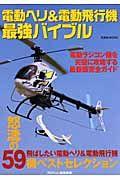 電動ヘリ&電動飛行機最強バイブル