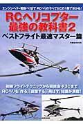 RCヘリコプター最強の教科書 ベストフライト最速マスター篇