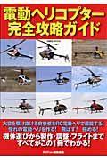 電動ヘリコプター完全攻略ガイド