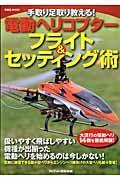手取り足取り教える!電動ヘリコプターフライト&セッティング術