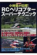 小林稔が伝授! RCヘリコプタースーパーテクニック