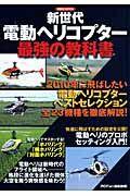 新世代電動ヘリコプター 最強の教科書