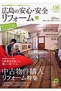 広島の安心・安全リフォーム 中古物件購入リフォーム特集