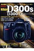 Nikon D300S/D300 オーナーズBOOK
