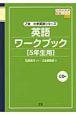 英語ワークブック 5年生用 文部科学省英語ノート対応