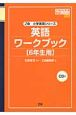 英語ワークブック 6年生用 文部科学省英語ノート対応