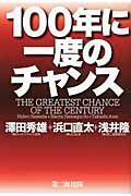 『100年に一度のチャンス』浜口直太